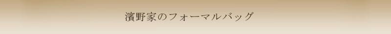 傳濱野はんどばっぐフォーマルバッグ一覧