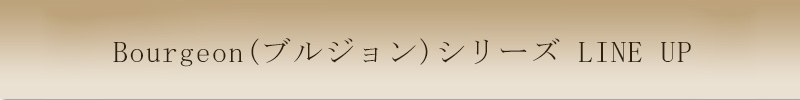 傳濱野はんどばっぐ【ブルジョンシリーズ】