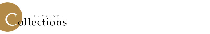 濱野家のラインナップ