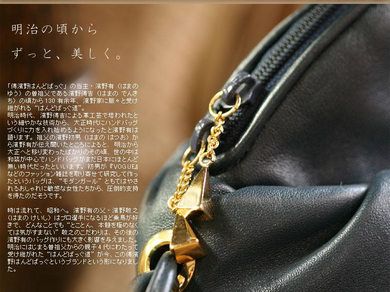 濱野本家が本当につくりたかったバッグ