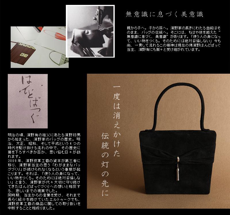 濱野本家が本当に作りたかったバッグ