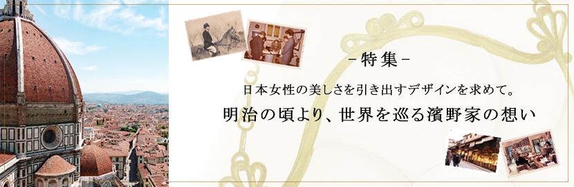濱野家海外紀行特集