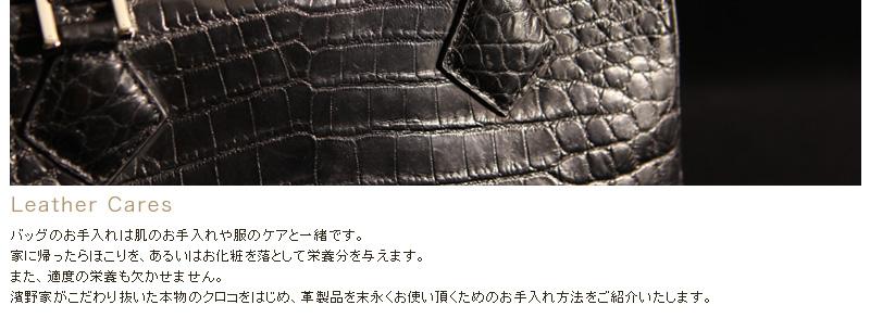 バッグお手入れ 濱野家 革製品ケア