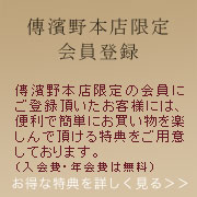 傳濱野はんどばっぐオンラインショップ 会員登録のご案内