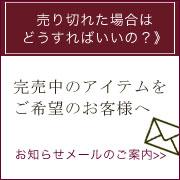 傳濱野はんどばっぐオンラインショップ 完売中のアイテムをご希望のお客様へ