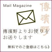 傳濱野はんどばっぐオンラインショップ メールマガジン登録