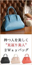 日本女性のための見返り美人2Wayバッグ