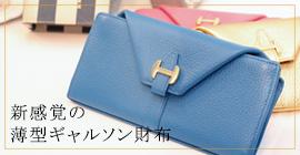 薄型ギャルソン財布ソフィーユ