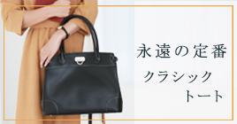濱野 クラシックトートバッグ