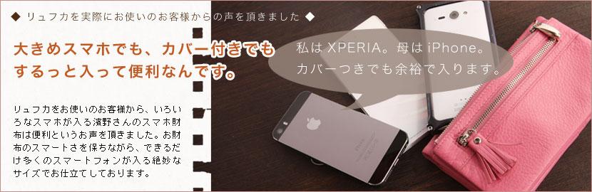 スマホ財布リュフカお客様声  iPhone xperia スマートフォン